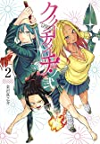 クノイチノイチ! ノ弐 (ヤングジャンプコミックス)