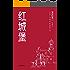 """红城堡(大陆首次出版,渡边淳一引起广泛争议的话题之作。一段震撼感官的""""欲望""""之旅,一场直面人性的终极拷问!)"""