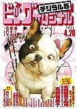 ビッグコミックオリジナル 2017年8号(2017年4月5日発売) [雑誌]