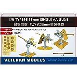 ベテランモデル 1/200 日本海軍 九六式25mm 単装機銃セット (2種礎台付) プラモデル用パーツ VTMW20047