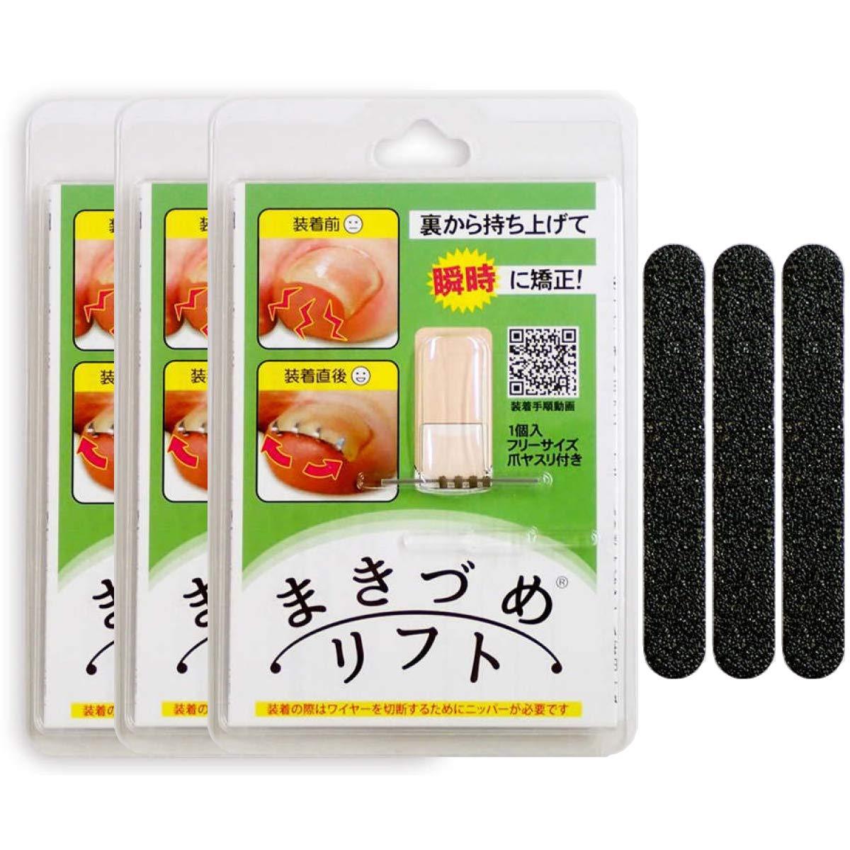 巻き爪 巻き爪リフト やすり付き (巻き爪リフト 4個セット) B07G7XRM49 巻き爪リフト 3個セット  巻き爪リフト 3個セット