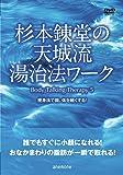 杉本錬堂の天城流湯治法ワーク5 痩身法で顔、体を細くする! [DVD]