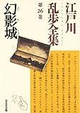 江戸川乱歩全集 第26巻 幻影城 (光文社文庫)