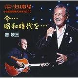 中日劇場開50周年記念盤CD「今・・・昭和時代を・・・」