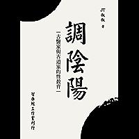 調陰陽(调阴阳) (Traditional_chinese Edition)