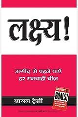 Lakshya (Goals)   (Hindi) Kindle Edition