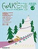 Cakeing vol.8―おいしいケーキづくり、進行中 (柴田書店MOOK)