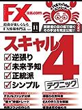FX攻略.com 2018年11月号 (2018-09-21) [雑誌]