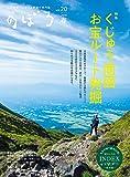 季刊のぼろ Vol.20