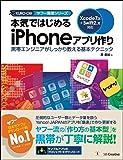 本気ではじめるiPhoneアプリ作り Xcode 7.x+Swift 2.x対応 (ヤフー黒帯シリーズ)