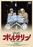 ボルサリーノ <デジタル・リマスター版> [DVD]