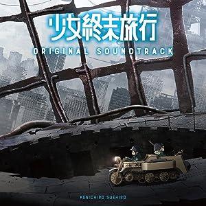 少女終末旅行 DVD