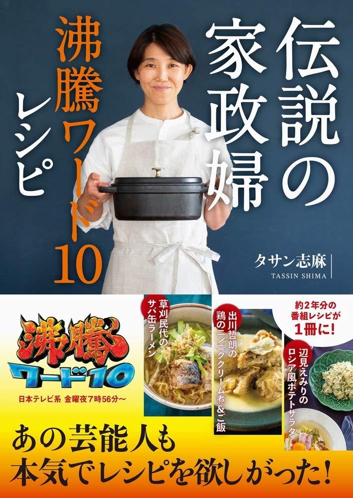 さん 焼きそば 志麻 志麻さん マルちゃん焼きそばの作り方レシピ|沸騰ワード10