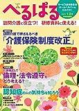 へるぱる2019-1・2月 サービス提供責任者・ホームヘルパーのための本! (別冊家庭画報)