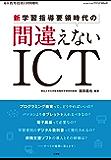 総合教育技術 11月号増刊 新学習指導要領時代の間違えないICT [雑誌] 教育技術シリーズ