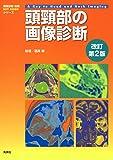 頭頸部の画像診断 改訂第2版 (画像診断別冊KEY BOOKシリーズ)