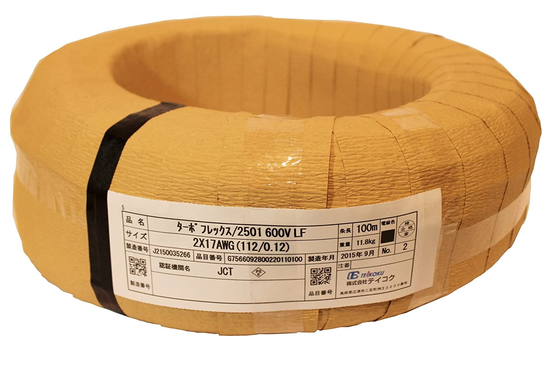 テイコク 耐震型移動用多機能フレキシブルケーブル ターボフレックス(TBF)#600 TB600/2501 2芯 17(1.25) AWG(SQ) 100m   B01J3QMOIC