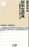 昭和史講義 ──最新研究で見る戦争への道 (ちくま新書)