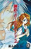 新世紀エヴァンゲリオン 鋼鉄のガールフレンド2nd(3) (あすかコミックス)