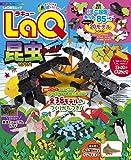LaQ昆虫ワールド (ワンダーライフスペシャル)