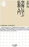 空海に学ぶ仏教入門 (ちくま新書)