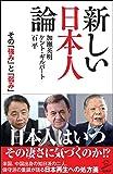 新しい日本人論 その「強み」と「弱み」 (SB新書)