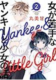 女が苦手なヤンキーと少女の話(2) (ガンガンコミックスONLINE)
