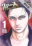 クローズ EXPLODE 1【期間限定 無料お試し版】 (少年チャンピオン・コミックス エクストラ)