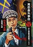 周五郎少年文庫 黄色毒矢事件: 少年探偵春田龍介 (新潮文庫―周五郎少年文庫)