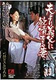 夫より義父に欲情する妻 [DVD]