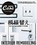 Casa BRUTUS特別編集 模様替え: リノベーションと住宅パーツ大全 (マガジンハウスムック CASA BRUTUS)