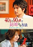 40女と90日間で結婚する方法 スペシャル・エディション [DVD]