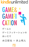 ゲームとゲーミフィケーションのあいだで 〈人間と情報〉の関係はいかに更新されてきたか PLANETS ほぼ惑コレクション for Kindle