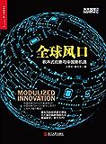 全球风口:积木式创新与中国新机遇 (未来创客系列)