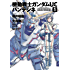 機動戦士ガンダムUC バンデシネ(1) (角川コミックス・エース)