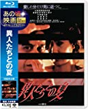 あの頃映画 the BEST 松竹ブルーレイ・コレクション 異人たちとの夏 [Blu-ray]
