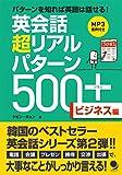 英会話 超リアルパターン500+【ビジネス編】[MP3音声付] (英会話超リアルパターン500+)