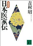 新装版 日本医家伝 (講談社文庫)