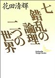 七・錯乱の論理・二つの世界 (講談社文芸文庫)