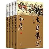 金庸作品集:倚天屠龙记(珍藏本)(套装共4册)