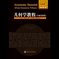 几何学教程(平面几何卷)