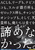 ガンバ大阪365エルゴラッソ総集編2015