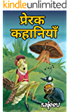MOTIVATIONAL STORIES | HINDI STORY BOOKS FOR KIDS (Hindi Edition)