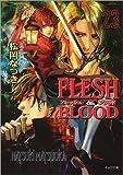 FLESH & BLOOD(23) (キャラ文庫)