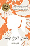 Ismee Alharakee Farasha - Code Name: Butterfly (Arabic Edition)