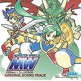 モンスターワールド コンプリートコレクション オリジナルサウンドトラック