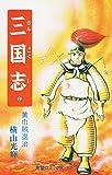 三国志 (2) 黄巾賊退治 (希望コミックス (17))