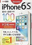 できるポケット iPhone 6s 基本&活用ワザ 100 ドコモ完全対応