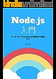 Node.js入門 ~ サーバーサイドJavaScriptを根本から理解する
