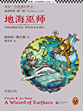 地海传奇:地海巫师(读客熊猫君出品。)
